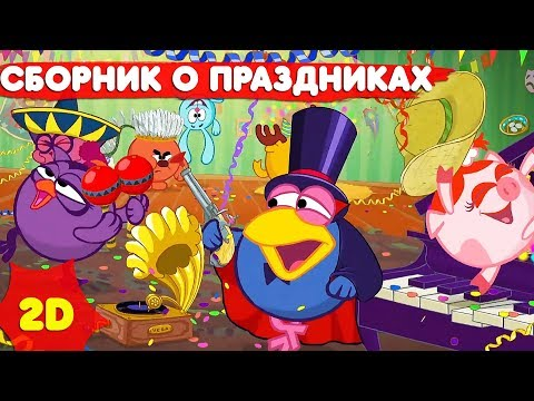 Смешарики 2D | Лучшие серии о праздниках! Сборник - Мультфильмы для детей
