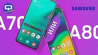 Сравнение Samsung Galaxy A70 И Samsung Galaxy A80. Где Google камера работает лучше? / QUKE.RU /