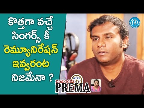 Is It True That Remuneration Is Not Paid To New Singers - Anup Rubens | || Dialogue With Prema