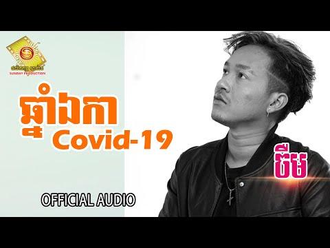 ឆ្នាំឯកា ( Covid 19 ) - ចឺម  ( Official Audio Lyrics   )