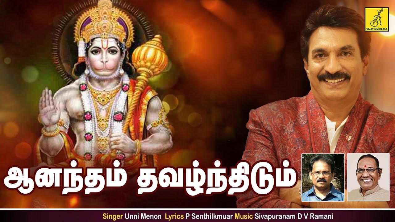 Download Aanandham Thavazhndhidum    Varam Tharum Sri Anjaneya    Unni menon    Vijay Musicals