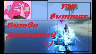 Pw-Summer Бд-фан 11.08.2018