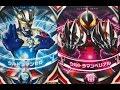 ウルトラマンオーブ ゼロ&ベリアル ゼロダークネス Ultraman Orb Ultraman Zero Darkness