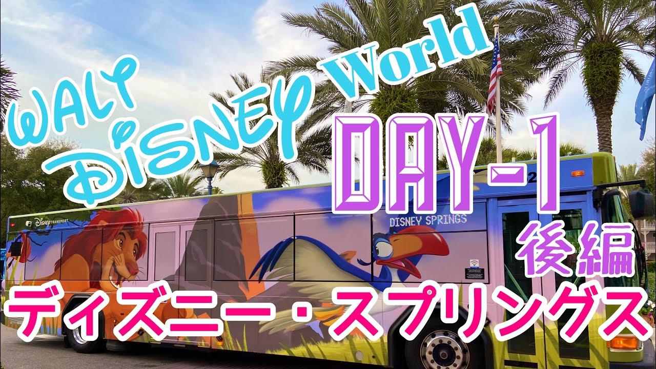 Download フロリダ ディズニーワールド【WDW旅行記 2020 Vlog】DAY-1 後編 ディズニー・スプリングス