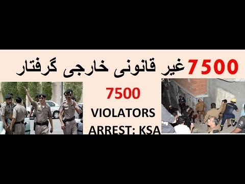 7500 VIOLATORS ARREST : KSA