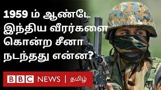 India China war க்கு வித்திட்ட 1959 மோதல்: அறிந்திராத பின்னணி   India China fight news   ladakh