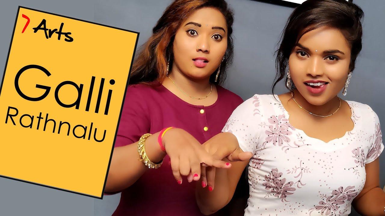 Galli Rathnalu | Short film | By 7 Arts