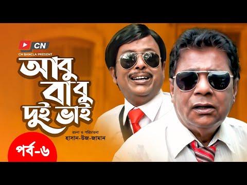 আবু বাবু দুই ভাই ।। হাসির ধারাবাহিক নাটক ।। পর্ব - ৬ ||  Comedy Drama || 2021