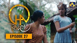 Chalo    Episode 27    චලෝ      18th August 2021 Thumbnail