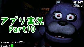 【ホラーゲーム】友達に勧められてピザ屋の警備員になったら絶叫した Five Nights at Freddy's thumbnail