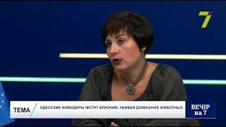 Одесские живодеры мстят близким, убивая домашних животных