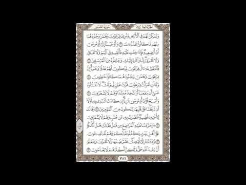 Shaykh Mahmoud Khalil al-Husary 028 ~ Surah Al-Qashash 1-27