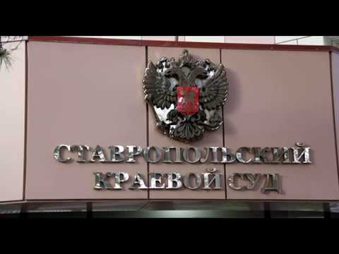 ОТВОД СУДЬЕ /Ставропольский