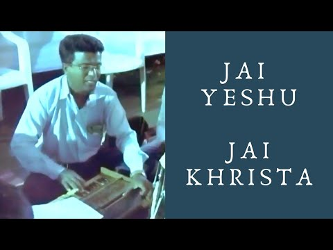 Jai Yeshu Jai Khrista | Satya Suvartik Bhajan Mandali | Christian Marathi Bhajan