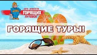 видео Туры в Болгарию в июле, отдых в Болгарии по горящей путёвке из Москвы.