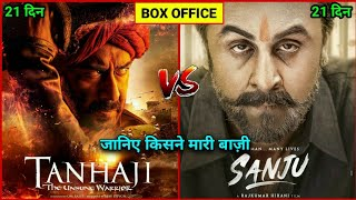 Tanhaji vs Sanju | Tanhaji box office collection | Ajay Devgan vs Ranbir Kapoor | Ajay Devgan