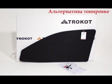 Инструкция по установке тонировки нового поколения Trokot Premium. Обзор автошторок