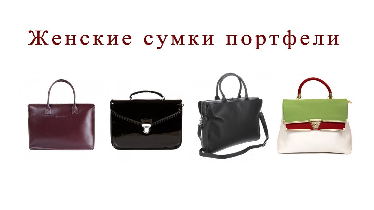 Деловые портфели для современных ценителей стильных вещей. Купить портфель женский, мужской, деловой, для документов, кожаный, тканевый в интернет магазине qbag (кюбег).