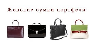 Женская сумка портфель.  Купить женскую сумку портфель(, 2014-05-26T05:45:04.000Z)