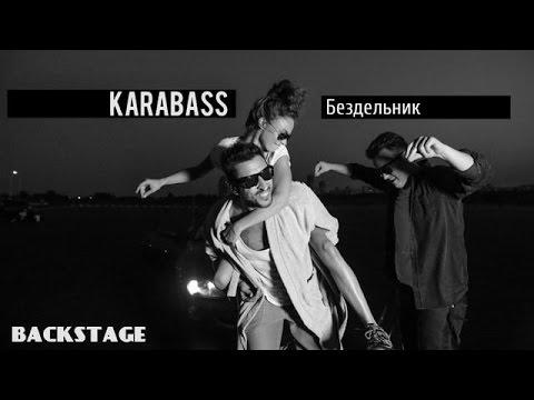 Karabass   Бездельник