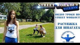 Видео уроки по Street Workout - растяжка для шпагата
