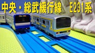 JR東日本E231系 中央・総武緩行線のプラレールを開封