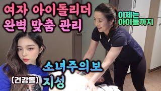 이제는 여자 아이돌의 건강까지 책임진다! 소녀주의보 리더 지성 등장?! (feat. 얼굴 경락, 두피 마사지…