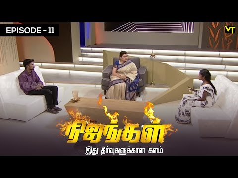 Nijangal with kushboo is a reality show to sort out untold issues. Here is the episode 10 of #Nijangal telecasted in Sun TV on 03/11/2016. We Listen to your vain and cry.. We Stand on your side to end the bug, We strengthen the goodness around you.   Lets stay united to hear the untold misery of mankind. Stay tuned for more at http://bit.ly/SubscribeVisionTime  Life is all about Vain and Victories.. Fortunes and unfortunes are the  pole factor of human mind. The depth of Pain life creates has no scale. Kushboo is here with us to talk and lime light the hopeless paradox issues  For more updates,  Subscribe us on:  https://www.youtube.com/user/VisionTimeThamizh  Like Us on:  https://www.facebook.com/visiontimeindia