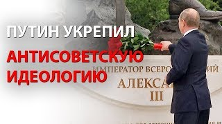 Путин укрепил антисоветскую идеологию памятником Александру III
