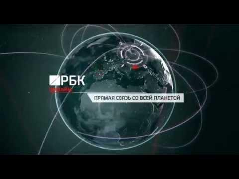Анонс передачи Рбконлайн