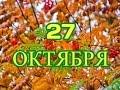27 октября День без бумаги и другие праздники.