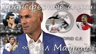 Последние новости и трансферные слухи Реала. Июнь 2017 года