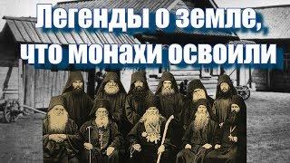 Заброшенные деревни. Легенды о земле, что монахи освоили (д.Тропино Далматовкого района).