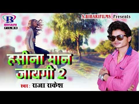 Raja Rakesh 2018 New Bhojpuri Song || हसीना मान जायेगी 2 || Hasina Maan Jayegi 2