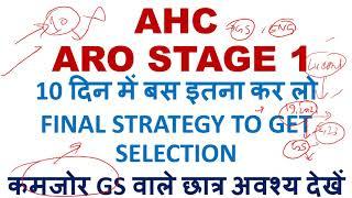AHC ARO 10 दिनों में यह करें ,SELECTION पक्का,10 DAYS FINAL STRATEGY