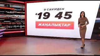 АНОНС / ЖАҢА УАҚЫТ
