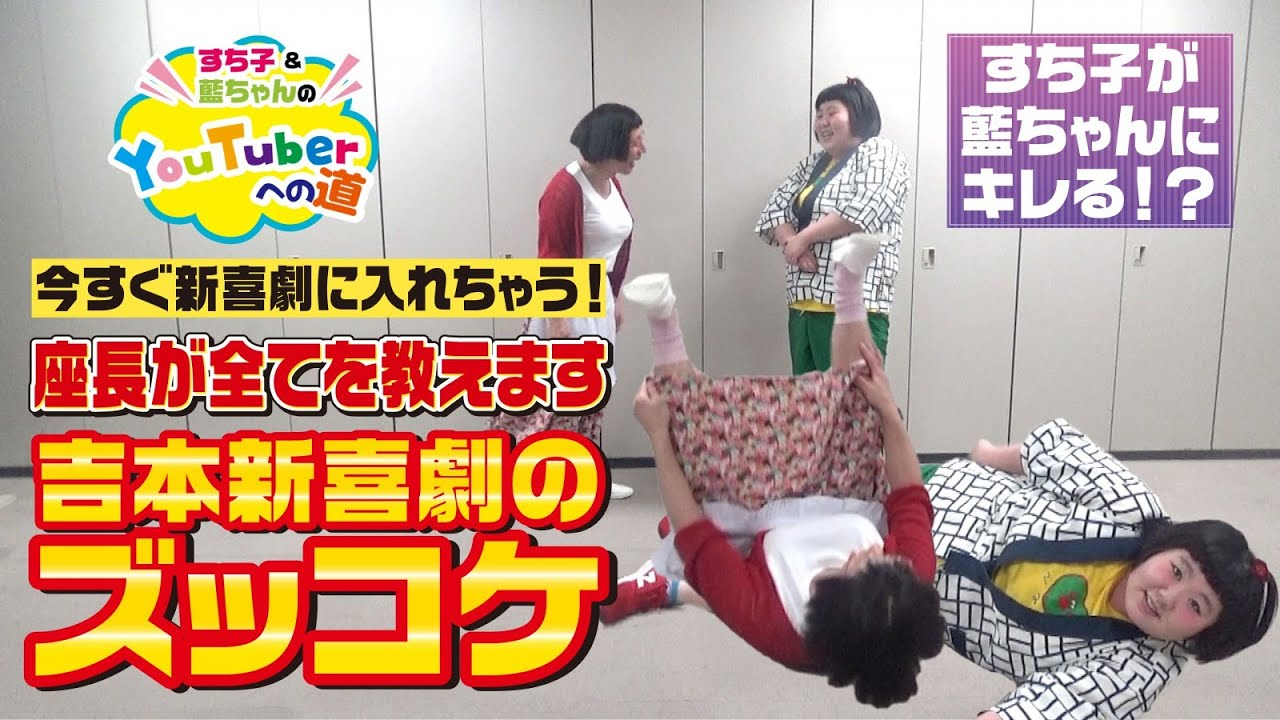 【すち子&藍ちゃんYouTuberへの道】これであなたも新喜劇座員?!「ズッコケ」のやり方教えます