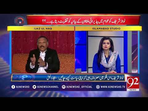 Ijaz-ul-Haq Talks About Nawaz Sharif's Political Strategy !!!