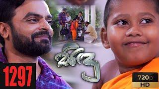 Sidu | Episode 1297 09th August 2021 Thumbnail
