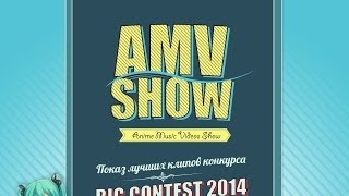 Анонс AMV Show 2014 (17 мая 2014 г., Киев и Москва)