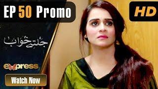 Pakistani Drama   Jaltay Khwab - Episode 50 Promo   Express TV Dramas   Ramsha Khan, Afraz Rasool