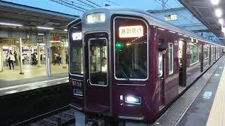 阪急電車 神戸線 9000系 9108F 発車 十三駅