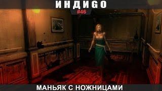 ИндиGO #46 Маньяк с ножницами