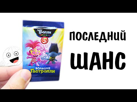 ПОСЛЕДНИЙ ШАНС! Собрать всю коллекцию Тролли 2 в Магазин Пятерочка