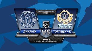 ВХЛ Динамо - Торпедо У-К 17.10.2018
