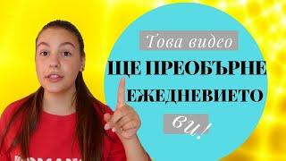 ПОЛЕЗНИ СЪВЕТИ ЗА ТИЙНЕЙДЖЪРИ/Ерика Димбова/Tips and Tricks for Teens/Erika Doumbova