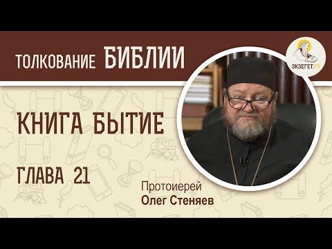 Книга Бытие. Глава 21. Протоиерей Олег Стеняев. Библия