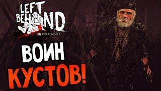 Dead by Daylight - ВОИН КУСТОВ!