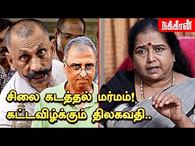 வழக-க-ன-மர-மம-கட-டவ-ழ-க-க-ம-த-லகவத-thilakavathi-ips-speaks-about-pon-manickavel-case