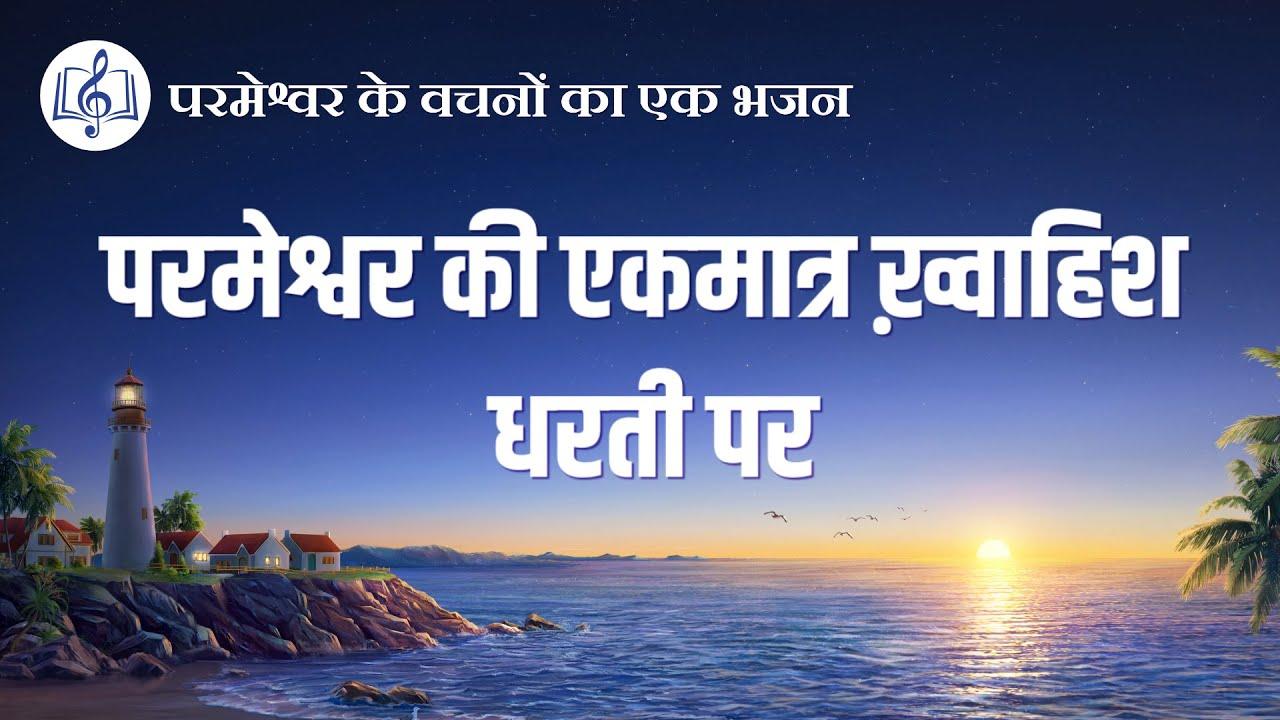 परमेश्वर की एकमात्र ख़्वाहिश धरती पर   Hindi Christian Song With Lyrics